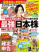ダイヤモンド・ザイ 2020年3月号好評発売中!