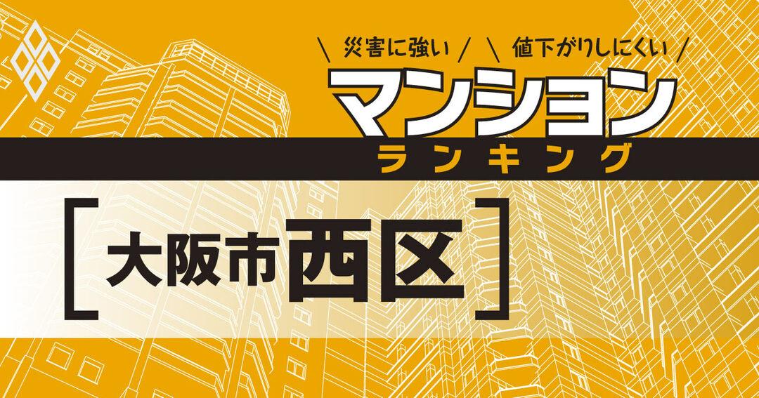 災害に強いマンションランキング#大阪市西区