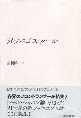 日本人だけが過小評価!世界が注目する「ガラパゴス日本の独創性」