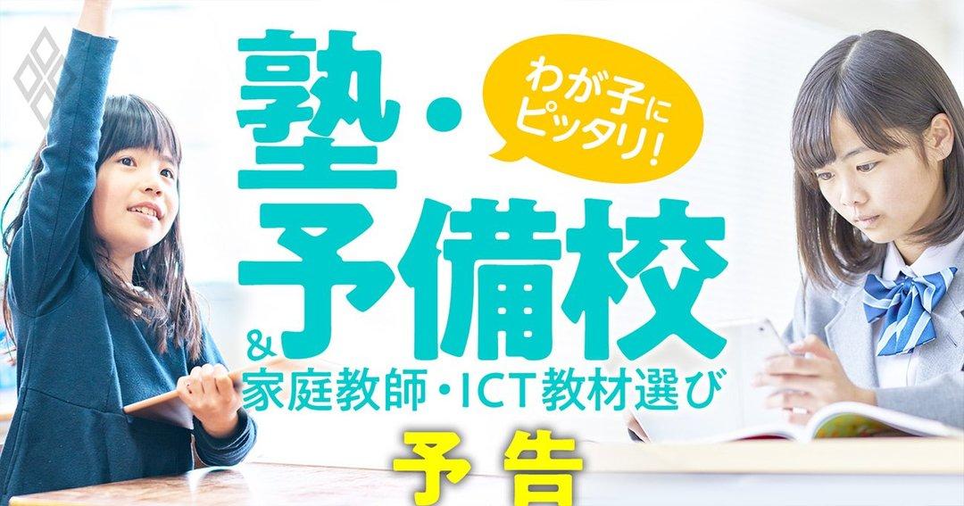 わが子にピッタリ!塾・予備校&家庭教師・オンライン教材選び#予告