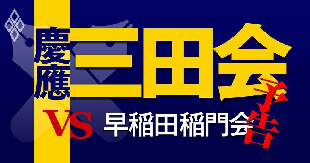 慶應三田会vs早稲田稲門会予告