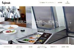 フジマックは厨房設備機器を手掛ける企業。