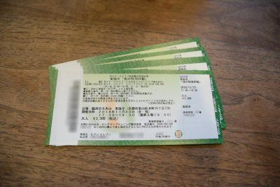 東福寺 貸切特別拝観のチケット