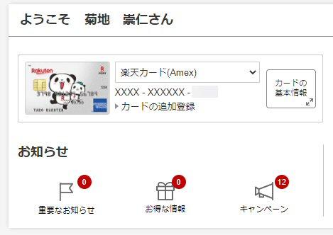 「楽天e-NAVI」にログインして2枚目の「楽天カード」を選択