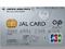 おすすめクレジットカード!マイルが貯まる!JALカード OPクレジット公式サイトはこちら