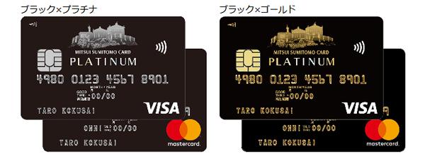 カード 三井 住友