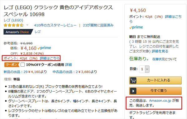 Amazonポイントの付与