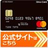 Orico Card THE POINTの公式サイトはこちら