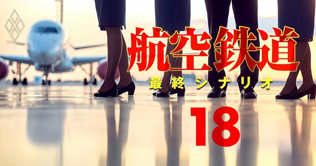 航空・鉄道 最終シナリオ#18
