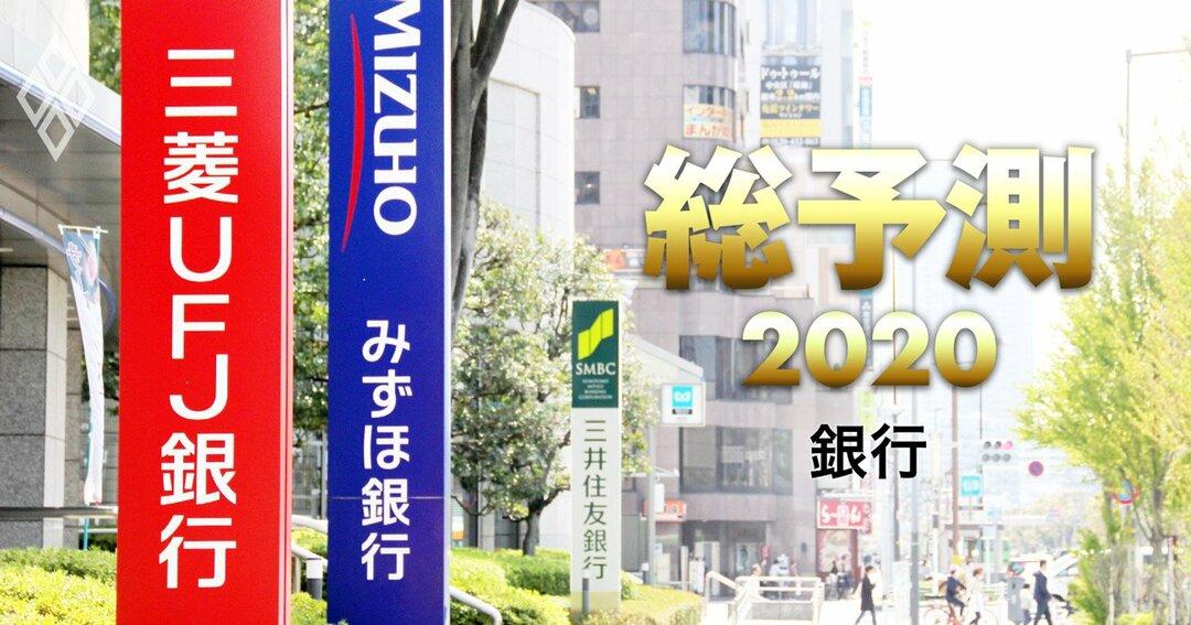 銀行業界_総予測2020