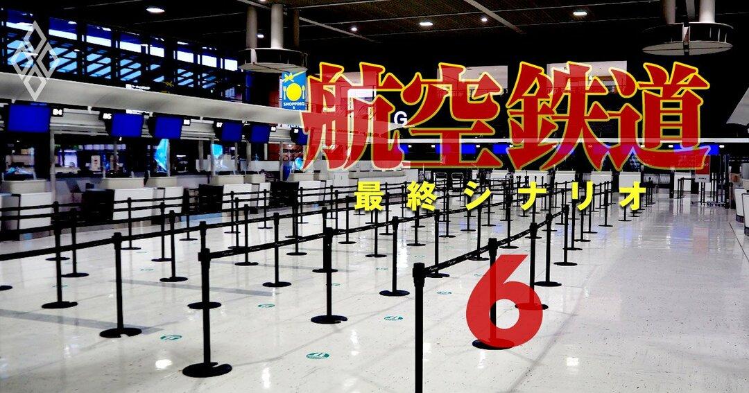航空・鉄道 最終シナリオ#6