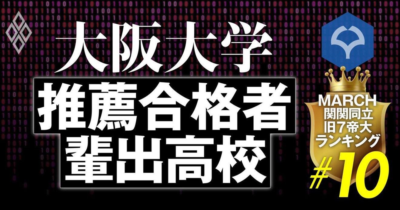 高校 ランキング 人気 私立 大阪