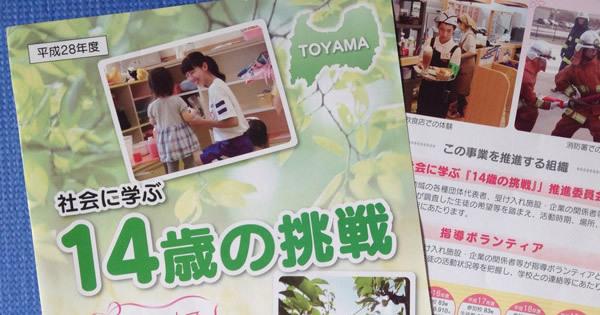 富山県の高校生、地元就職率がトップクラスの理由