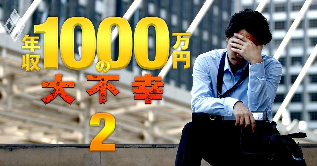 年収1000万円の大不幸#2