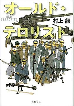 【書評】オールド・テロリスト 村上龍著