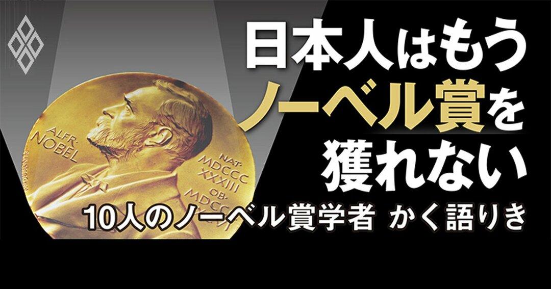 日本人はもうノーベル賞を獲れない