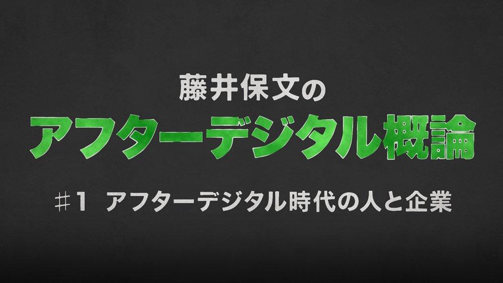 【藤井保文・動画】話題書『アフターデジタル』を解説!成功企業の思考法の正体