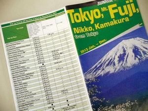 富士山の世界遺産登録で<br />外国人客獲得狙う旅行会社