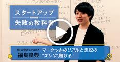 フラットな組織も崩壊、「ビジネスの定説」過信で起きた4つの失敗 LayerX・福島良典社長