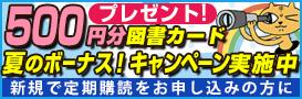 定期購読を申し込むと500円の図書カードをプレゼントキャンペーン開催中!