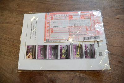 「アールワイレンタル」の返却用の伝票