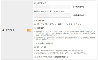 メールアドレスやメールマガジン配信可否を選択する画面