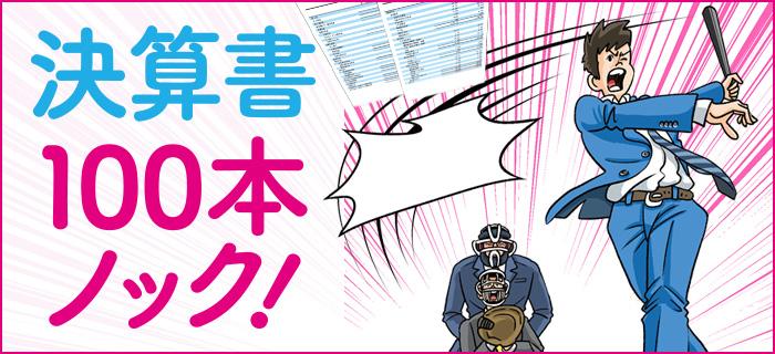 決算書100本ノック!