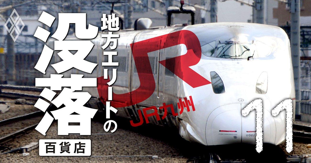 JR九州が地元名門百貨店とデスマッチ!「走る総合不動産」の猛威