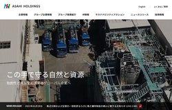 アサヒホールディングスは貴金属リサイクルや廃棄物処理などを手掛ける企業。