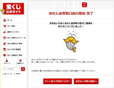 宝くじの当選金受取口座の登録完了の画面