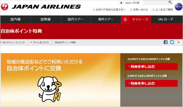 JALのWebサイトから、マイルを自治体ポイントに交換