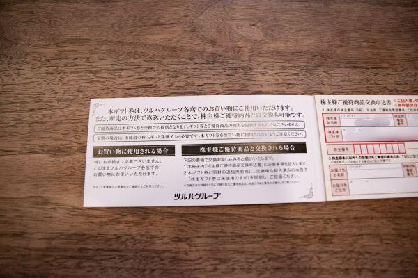 株主優待ギフト