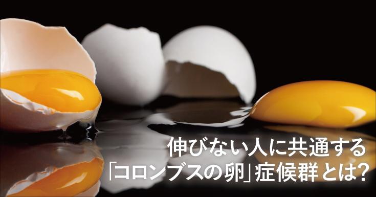 伸びない人に共通する「コロンブスの卵」症候群