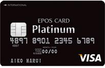 プラチナカードを比較して選ぶ!招待制&申込制のプラチナカードおすすめランキング!エポスプラチナカード