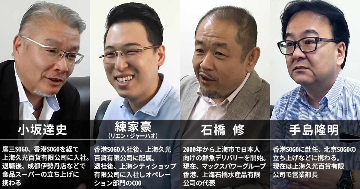 上海の日本食品最新事情「日本ブランド絶対神話」は健在