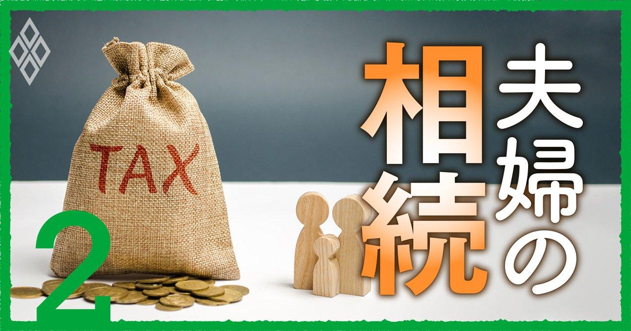 夫婦間は「1億6000万円」まで相続税ゼロ!知らないと損する相続節税の3原則