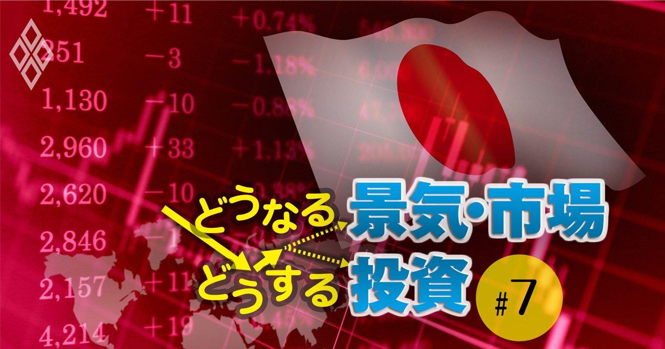 どうなる年末の株価、「2万5000円説」「2万円割れ説」それぞれの根拠