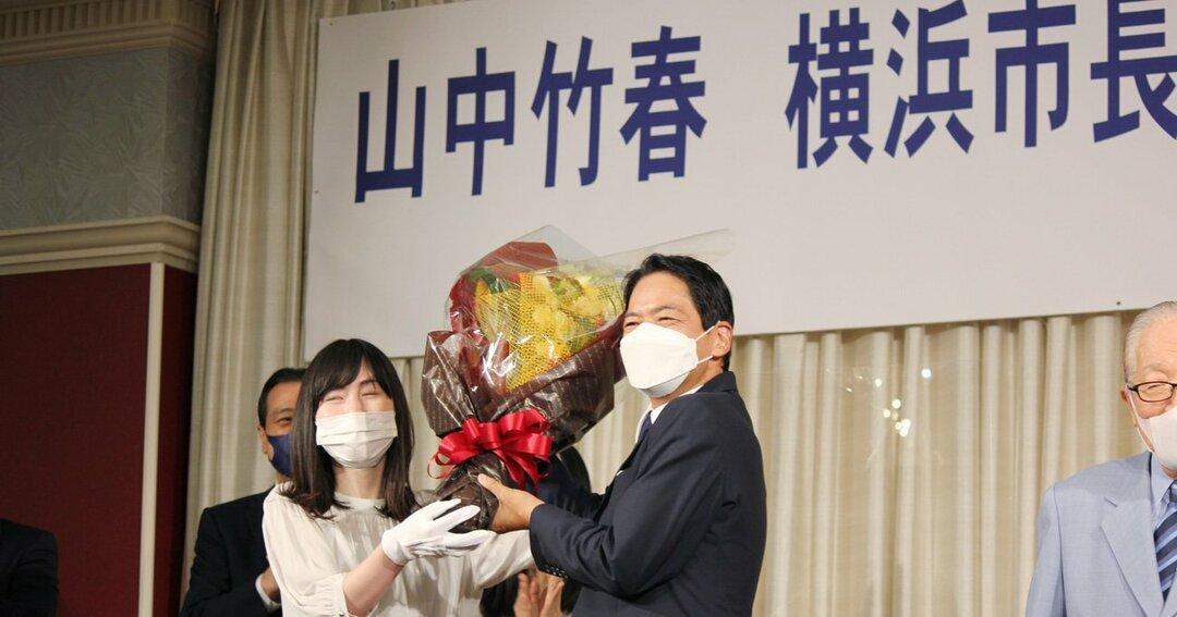 横浜市長に当選した山中竹春氏