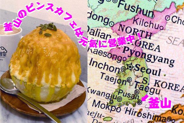 釜山の老舗、ヨヌンダンの名物かぼちゃピンス(かき氷)