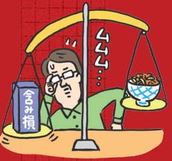 株主優待株はオマケに騙されないように!