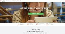 多種多様なオンライン習い事を探せる「カフェトーク」。日本だけでなく世界中の講師を見つけることができる。
