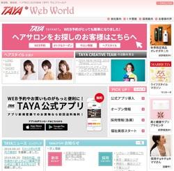 田谷は美容室「TAYA」をチェーン展開する企業。