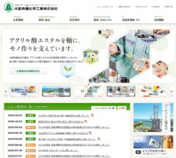 大阪有機化学工業は、アクリル酸エステルの総合メーカーで、アクリル酸エステルの生産技術は業界トップレベル。
