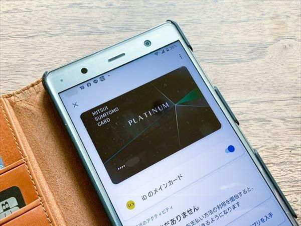 Google Payに表示された「三井住友カード プラチナ」