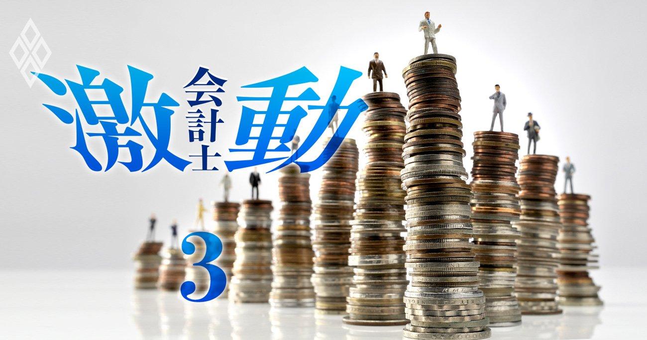 会計士「出世とカネ事情」の今、パートナーと企業CFOはどっちがお得?