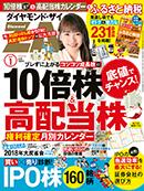 ダイヤモンド・ザイ1月号好評発売中!
