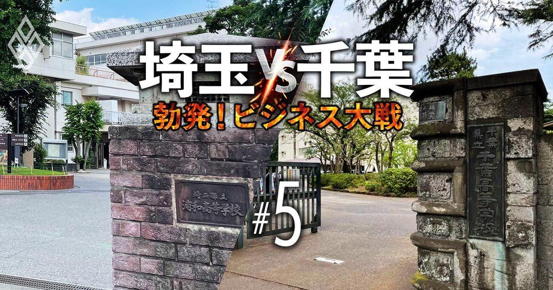 埼玉vs千葉 勃発!ビジネス大戦#5
