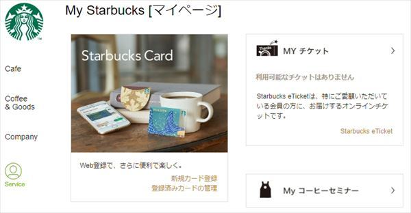 My Starbucksのマイページ