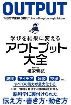 『学びを結果に変える アウトプット大全』書影