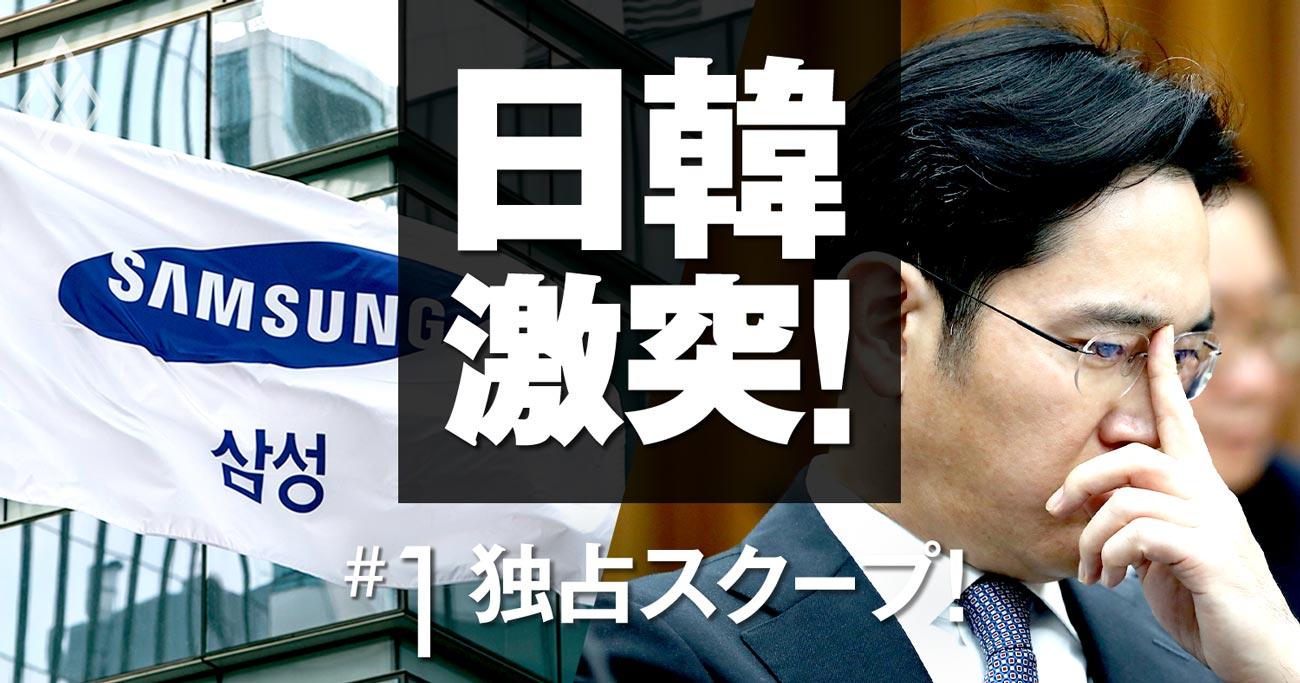 韓国サムスン総帥が輸出規制強化で泣きついた日本財界の重鎮【スクープ】